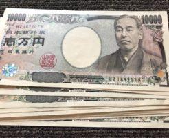 10万円(投資資金)